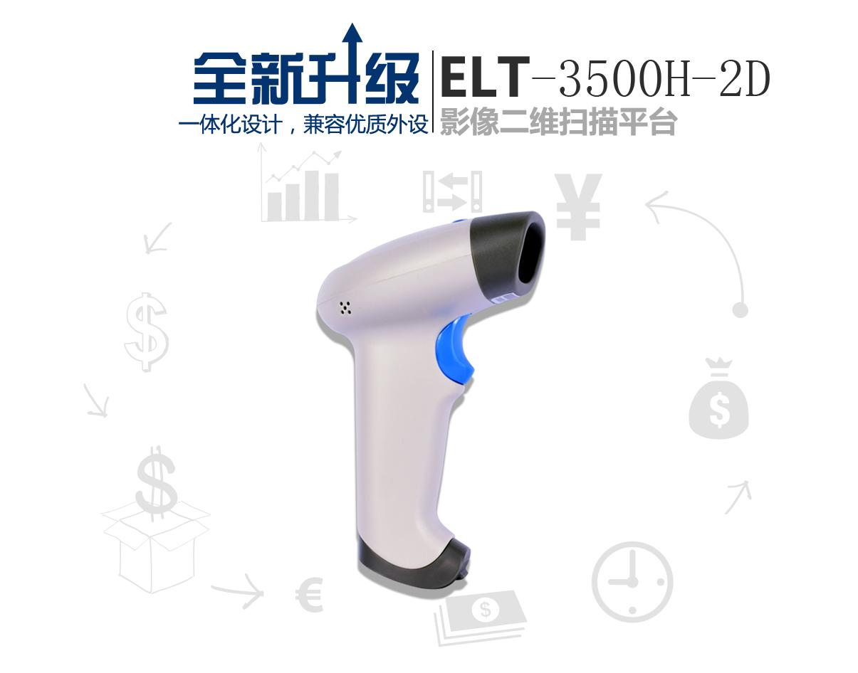 1-ELT-3500H-2D