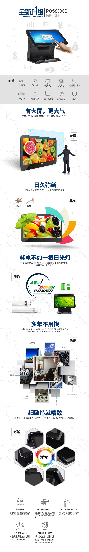 POS800C-Dscreen-单