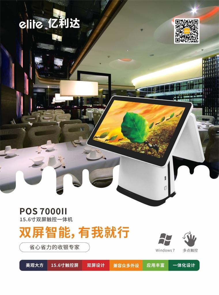 POS7000II-W1