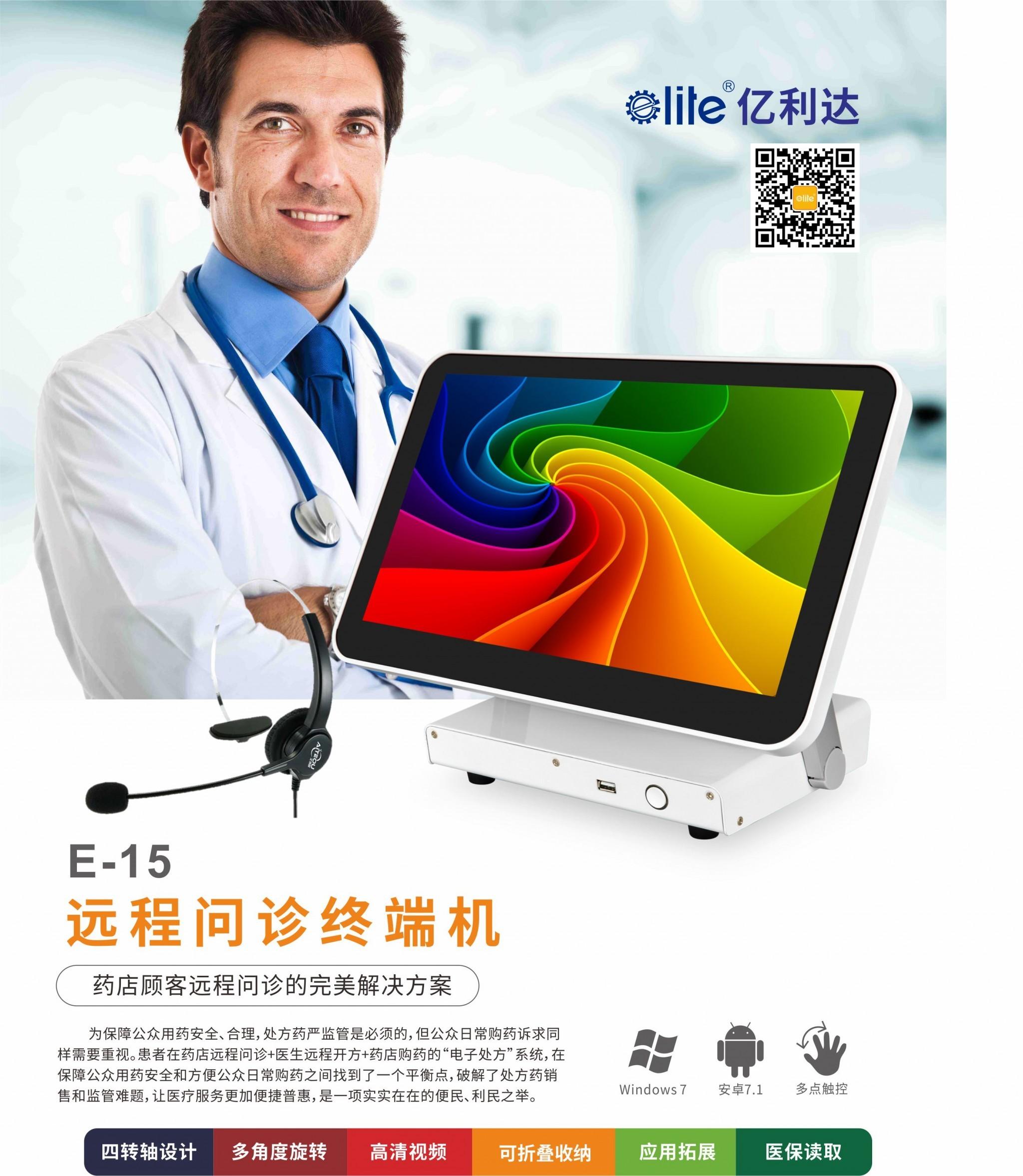 问诊机E15-1